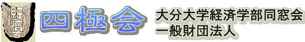 四極会(しはすかい)のホームページ
